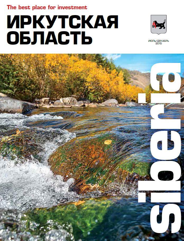 """Журнал """"Иркутская область. Siberia."""" №16."""